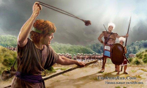 Давид и Голиаф, праща решает